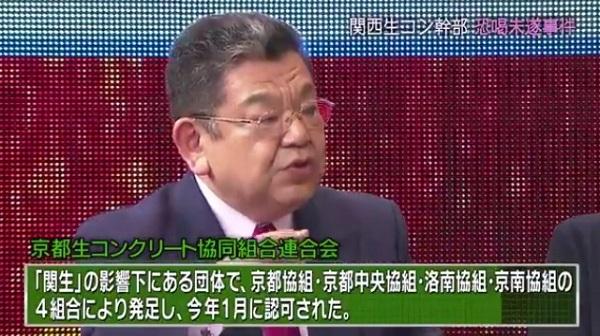 京都生コンの認可に、大物国会議員から圧力… 須田慎一郎氏「辻元清美さんですか?と聞くとそんな小物じゃないと。近畿出身の立憲民主党の国会議員」