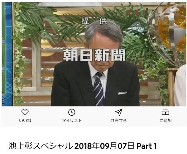 フジテレビ番組池上彰スペシャル★池上彰さんxプロ子供 「提供 朝日新聞」