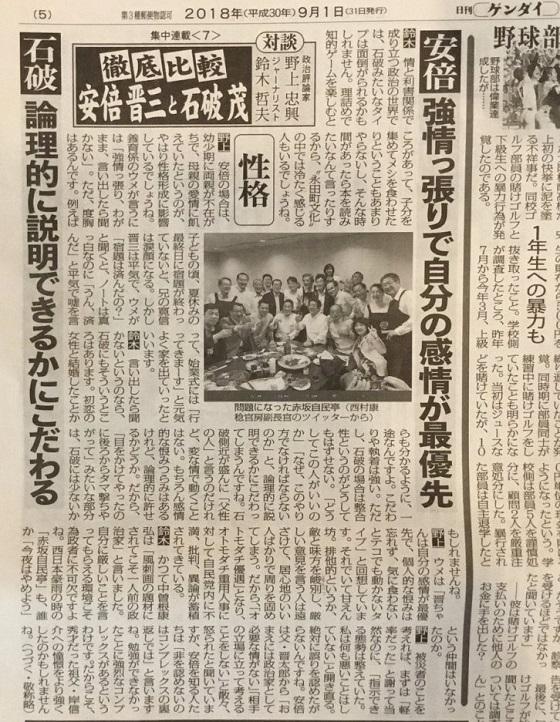 【悲報】石破茂の応援メンバーが反日オールスターズ