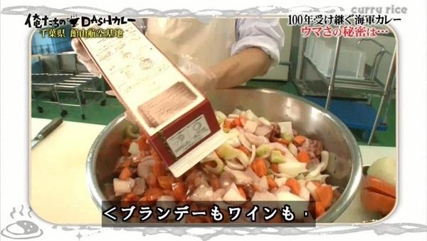 【激震】鉄腕DASHが海軍カレーのレシピを全部公開