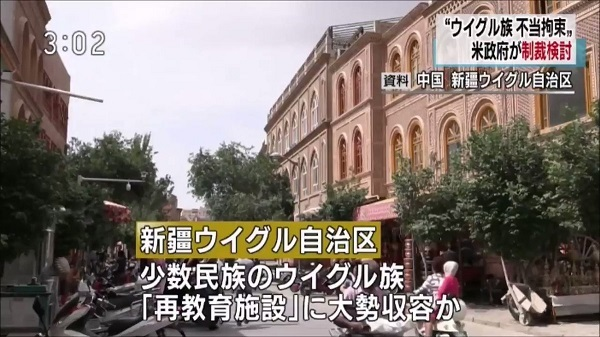 中国の新疆ウイグル自治区では少数民族ウイグル族が再教育施設と呼ばれる建物に大勢収容されていてアメリカ政府は、その数が数十万人に上るという。シン国務次官補は公聴会で「中国政府によるウイグル族の扱いを深く