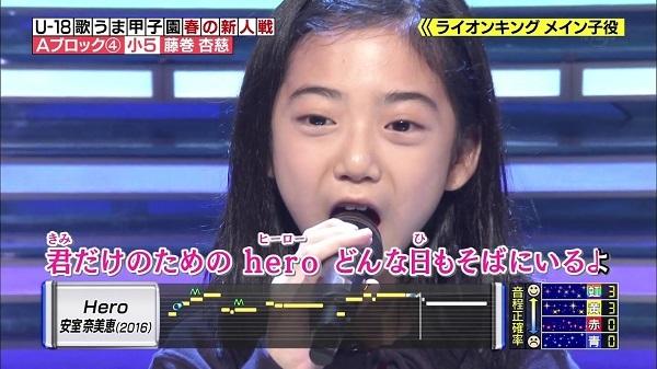【カラオケバトル180523】Aブロック④Hero(安室奈美恵)(2016年)/藤巻杏慈(小5)