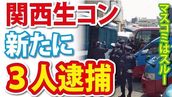 関西生コン、新たに3人逮捕 →大事件なのにほとんどのマスコミはスルー
