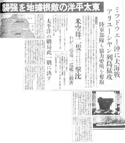 実際には完敗したミッドウェー戦を勝利したように解説。戦果と味方の被害数字はデタラメ。 朝日新聞