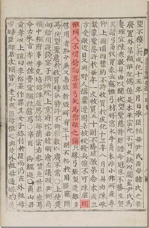 「矧惟國人, 不慣槍劍, 專業弓矢, 爲禦敵之備」=「国人は槍や剣に慣れておらず、もっぱら弓矢で敵からの防衛の備えとしています。」『朝鮮王朝実録』成宗11年(1480)6月11日
