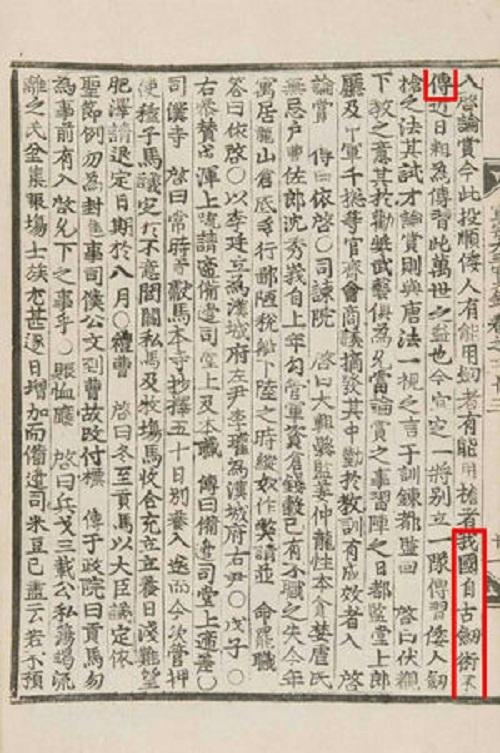 「我國自古劒術不傳」=「我国は古より剣術は伝わってこなかった。」 『朝鮮王朝実録』宣祖27年(1594年)7月11日