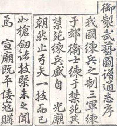 「然止弓矢一技而已如槍劍法技,既未之聞焉」=「朝鮮の兵士の訓練は弓矢一技に止まり。剣、槍などの技は聞いたことがない」 1790年に編纂された李氏朝鮮の兵書『武藝圖譜通志』の冒頭