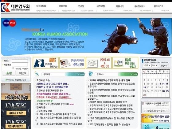大韓剣道会の公式サイト 韓国、剣道世界大会決勝で「日本判定」主張 長年の「起源」論争が輪をかけ反発