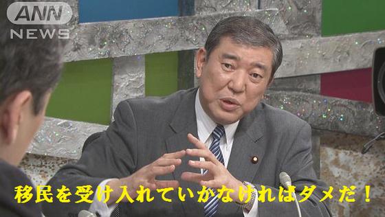 石破茂「移民政策、進めるべきだ」!「日本人と同一労働同一賃金」も求める!