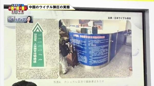 ウイグル自治区カシュガル空港にある人体器官輸送通路。日本が南京と慰安婦でホロコーストをやったとプロパガンダをやったが、冗談じゃない、自分達が現在進行形でやっ ...