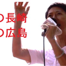 【炎上】日本人を説教する蓮舫、原爆投下日を「6日の長崎!9日の広島」と間違える大失態