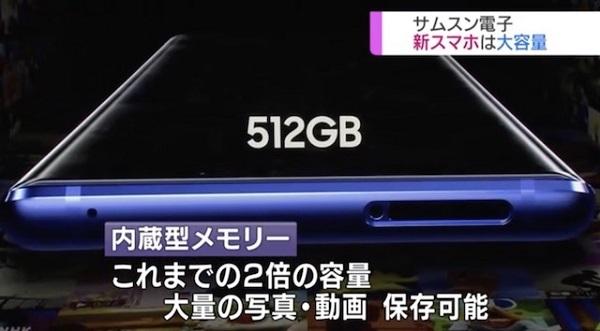 NHK「サムスン電子が新しいスマートフォンを発表しました!」スペックから価格まで丁寧に報道 → ネット「何故韓国企業の宣伝をしているの?」