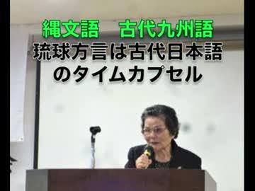 仲村俊子>琉球方言は古代日本語のタイムカプセル