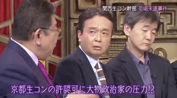 須田慎一郎「和歌山が認可取り消しになる一方で、京都生コンは認可された。この許認可に国会議員から圧力がかかったらしい。辻元清美さんですか?と聞くとそんな小物じゃないと。大物で近畿出身の立憲民主党の国会議