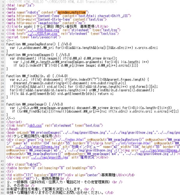 【炎上】テレビ朝日が障害者採用ページに検索避けの「noindex」を仕込んでいる