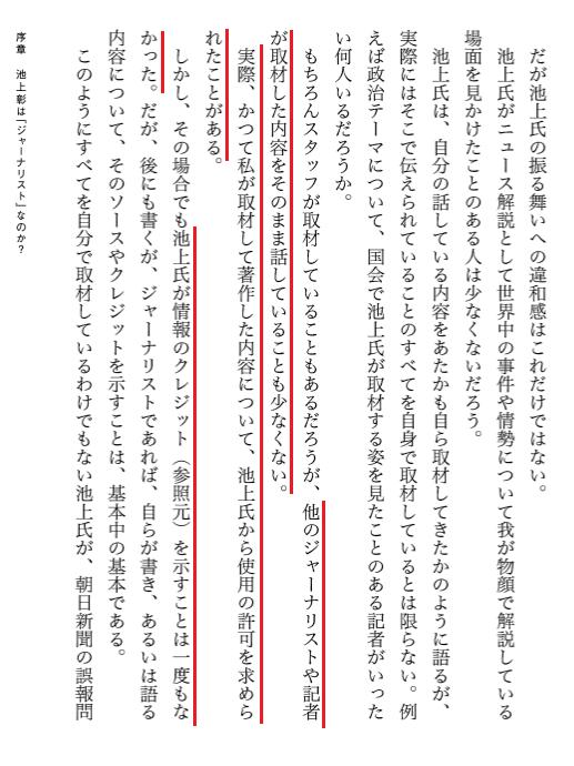上杉隆は、平成27年(2015年)に出版された本で、池上彰がパクっていることを暴露している。