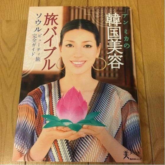 韓国人のアンミカが日本のテレビに出演するだけでもおかしいのに「日本は世界の恥。スゴイ傷ついた」とまで発言するのは許されざる非常識だ!
