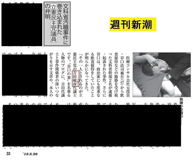 立憲民主党「吉田統彦の騒動は大手メディアが報じていないので答えない」←いや週刊新潮が報じたよ