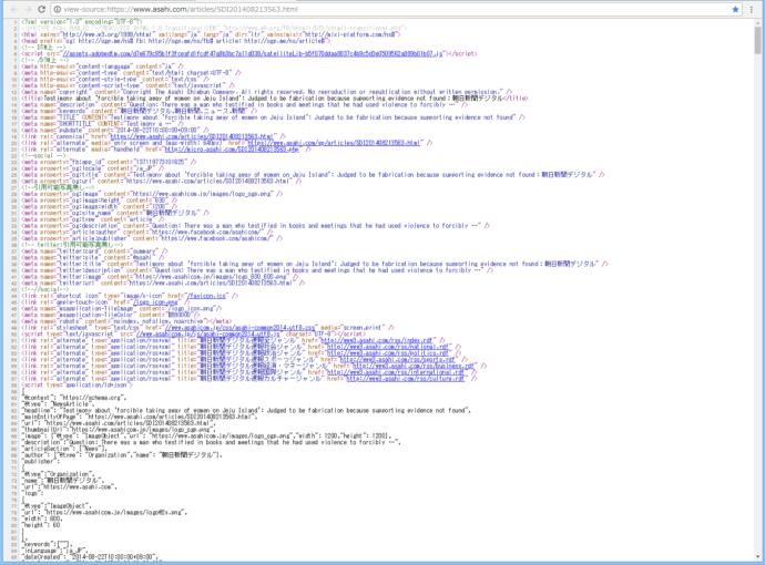 ソースコードのキャッシュ画像