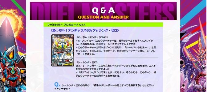 めっちゃ!デンヂャラスG3/ケッシング・ゼロ Q&A