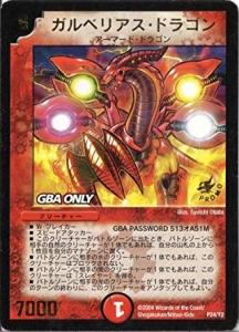 GBAプロモ版ガルベリアス・ドラゴン