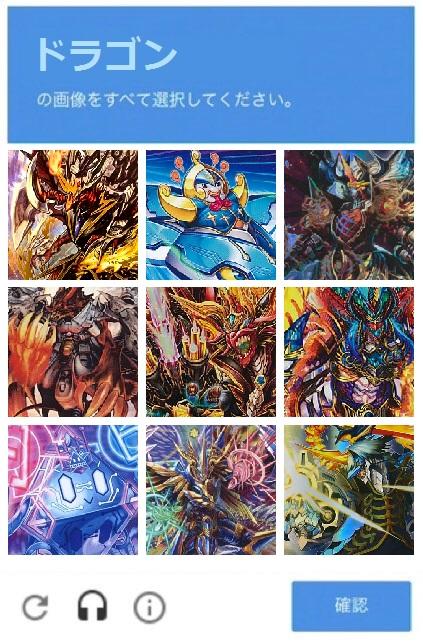 ドラゴンの画像をすべて選択して下さい。