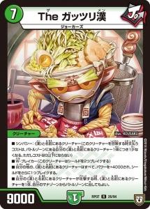 The ガッツリ漢