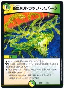 龍幻のトラップ・スパーク1
