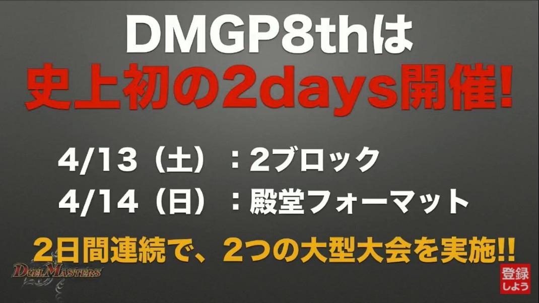 dmgp8th 2days
