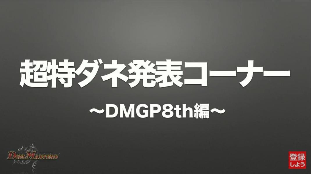 dmgp8th.jpg