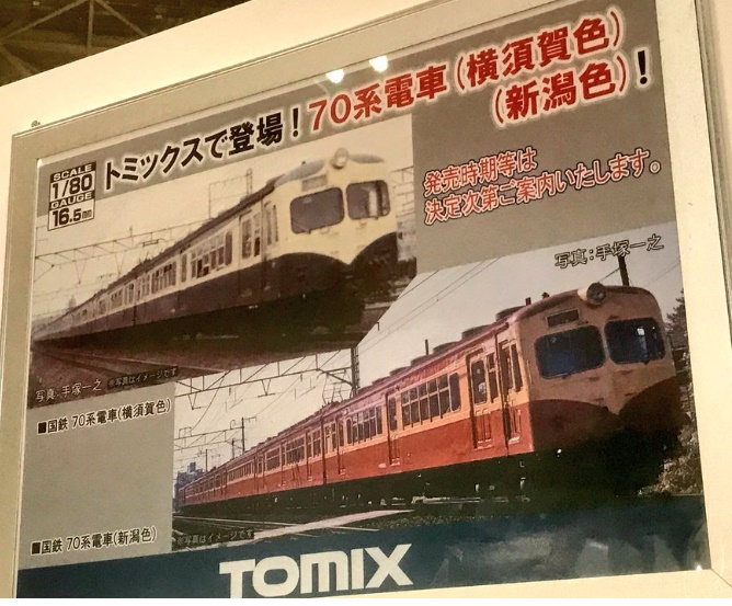 トミックス HO70系