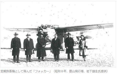 定期旅客機として飛んだ「フォッカー」