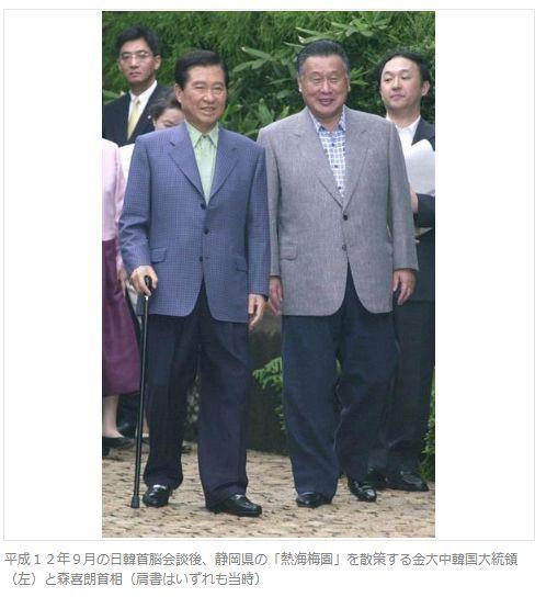 平成12年9月の日韓首脳会談