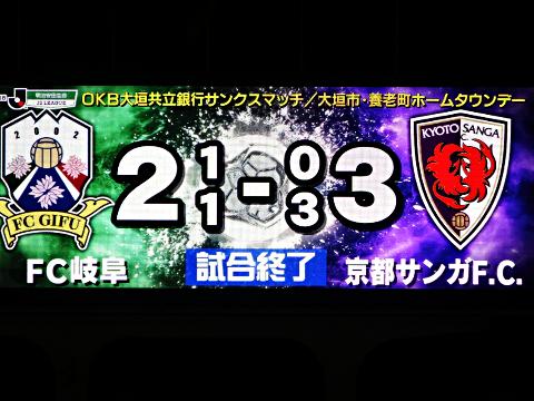 FC岐阜VS京都サンガ2018_01