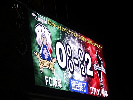 FC岐阜VSロアッソ熊本2018_01