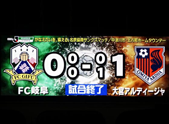 FC岐阜VS大宮アルディージャ2018_01