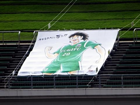 FC岐阜_ドリームプレーヤー_葵新伍_03