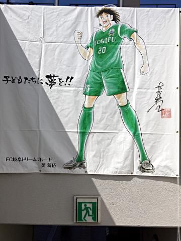 FC岐阜_ドリームプレーヤー_葵新伍_04