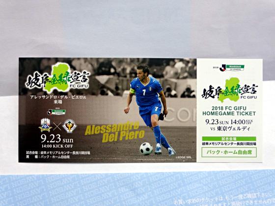 FC岐阜_デル・ピエロ氏来場記念デザインチケット2018_01