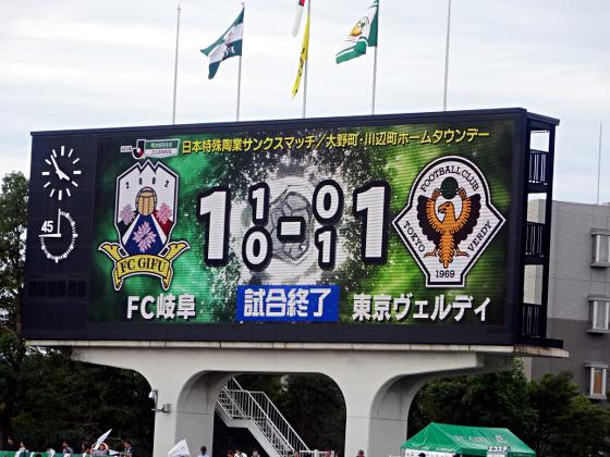 FC岐阜VS東京ヴェルディ2018_01