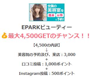 EPARKビューティー最大4500ポイント