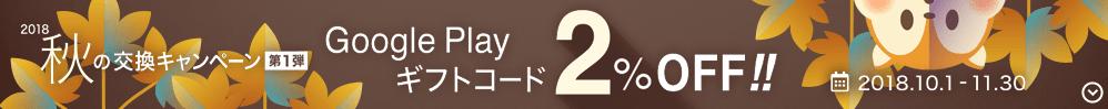 Google Playギフトコード2%還元