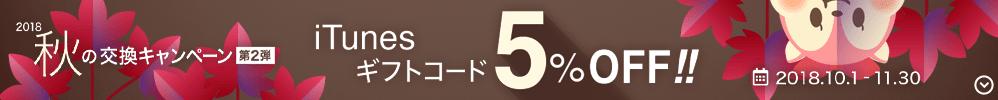 iTunesギフトコード5%還元