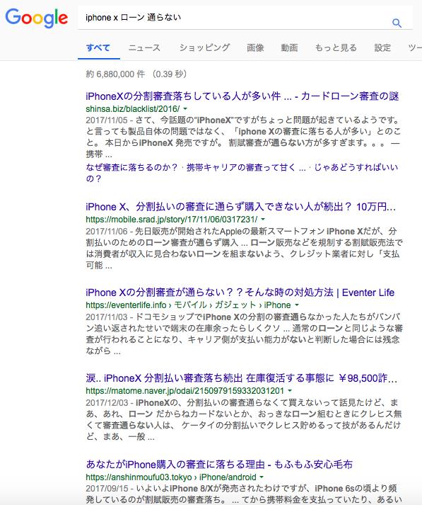 iphoneX 審査 落ちた