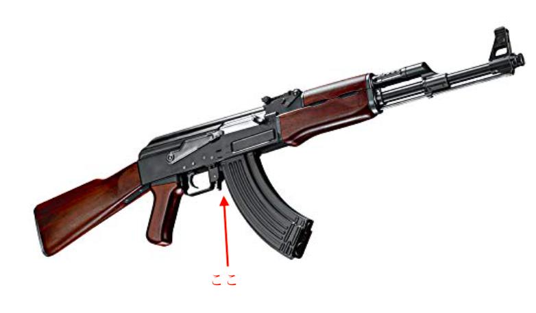 AK48 マガジン リリース
