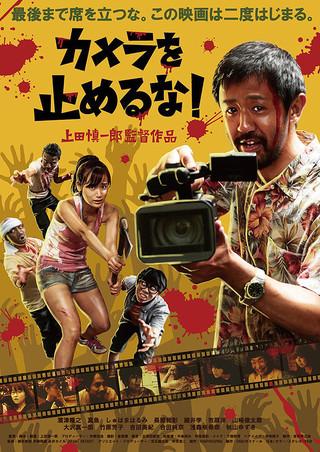 上田慎一郎 『カメラを止めるな!』 日暮監督役の濱津隆之と、劇中劇の主役の女の子を演じる秋山ゆずき。