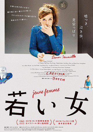 レオノール・セライユ 『若い女』 レティシア・ドッシュ演じるポーラ。この場面はバイトの面接であり、これはよそ行きの表情である。