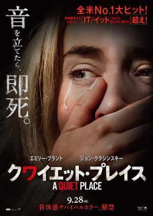 ジョン・クラシンスキー 『クワイエット・プレイス』 主演はエミリー・ブラント。彼女の役柄は妊娠している女性。声を上げたら即死なのに……。