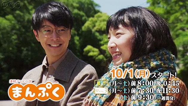 連続テレビ小説「まんぷく」