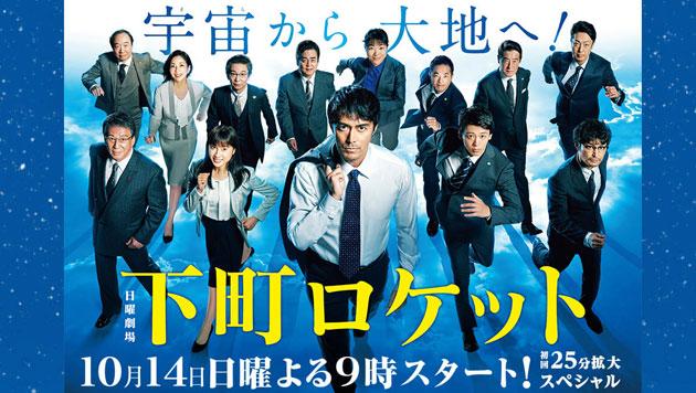 下町ロケット(2018年版)